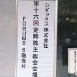 第16回シダックス株主総会(2017)