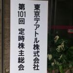 第101回東京テアトル株主総会(2017)