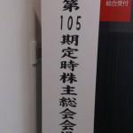 第105回東海東京フィナンシャル・ホールディングス株主総会(2017)
