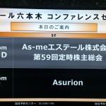 第59回As-meエステール株主総会(2017)