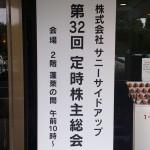 第32回サニーサイドアップ株主総会(2017)