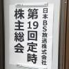 第19回日本BS放送株主総会(2017)
