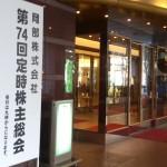 第74回岡部株主総会(2018)