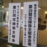 第39回カッシーナ・イクスシー株主総会(2018)