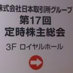 第17回日本取引所グループ株主総会(2018)