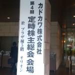 第4回カドカワ株主総会(2018)