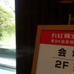 第94回丸紅株主総会(2018)