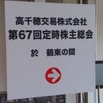 第67回高千穂交易株主総会(2018)
