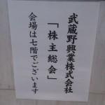 第147回武蔵野興業株主総会(2018)