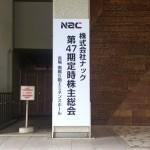 第47回ナック株主総会(2018)