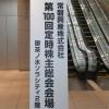 第100回常磐興産株主総会(2018)